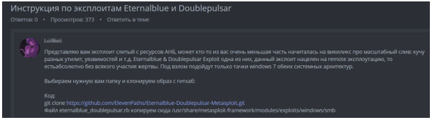Eternalblue Doublepulsar Windows 7